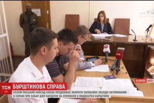 У Солом'янському суді обирають запобіжні заходи підозрюваним у бурштиновій справі
