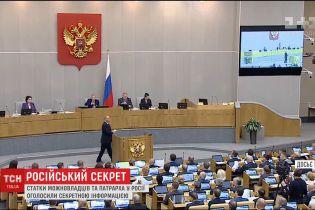 У Росії засекретять особисті дані та інформацію про майно високопосадовців