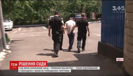 В Одессе суд избрал меру пресечения подозреваемым в убийстве гражданина Турции