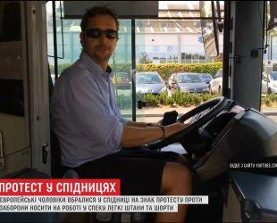 Мужчины во Франции оделись в юбки из-за запрета носить шорты