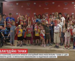"""В столичном кинотеатре состоялся благотворительный показ """"Тачек-3"""" для больных детей-сирот"""