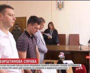 """Солом'янський суд обрав запобіжний захід 22-річному студенту – фігуранту у """"бурштиновій справі"""""""