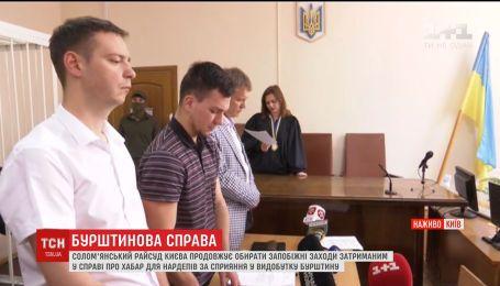 """Соломенский суд избрал меру пресечения 22-летнему студенту - фигуранту в """"янтарном деле"""""""