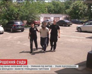 Трьох підозрюваних у катуванні до смерті громадянина Туреччини візьмуть під варту
