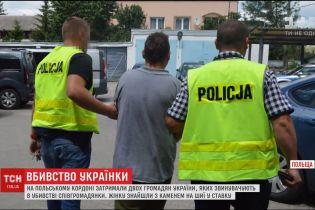 У Польщі затримали двох українців, які жорстоко вбили молоду землячку