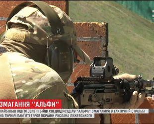 """Бійці спецпідрозділу """"Альфа"""" змагалися у тактичній стрільбі на турнірі пам'яті українського майора"""