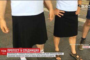 Європейські чоловіки взялися носити жіночі вбрання як символ протесту