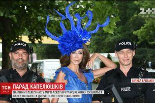 На кінних перегонах у Британії жінки дивують світ оригінальністю своїх капелюшків
