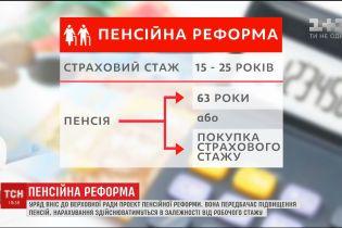 Уряд направив до ВР проект пенсійної реформи