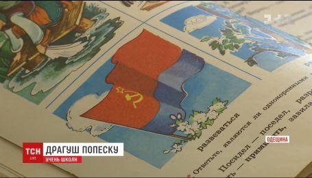 Цитати Леніна і комунізм: у школах на півдні Одещини навчаються за радянськими підручниками