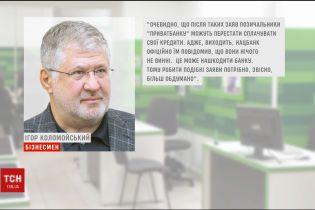 """Коломойський заявив, що заяви Нацбанку можуть нашкодити """"ПриватБанку"""""""