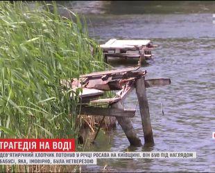 На Киевщине 9-летний мальчик утонул, спасая нетрезвую бабушку