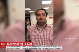 """Головного редактора """"Страна.ua"""" затримали за звинуваченням в отриманні хабаря"""