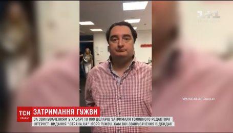 """Головного редактора """"Страна.ua"""" затримали за звинуваченням в отриманні хабара"""