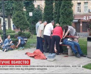 На глазах у сотен киевлян убили председателя союза мигрантов Украины