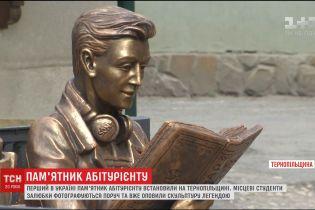 На Тернопільщині встановили перший в Україні пам'ятник абітурієнту