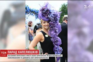 Британські жінки похизувалися оригінальними капелюшками на традиційних кінних перегонах