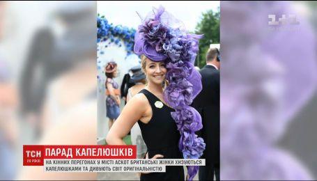 Британские женщины похвастались оригинальными шляпками на традиционных скачках
