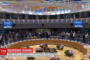 Лідери країн ЄС домовилися створити фонд, який допоможе покращувати спільну оборону