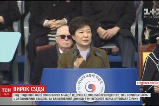 Суд Південної Кореї виніс вирок кращій подрузі колишньої президентки