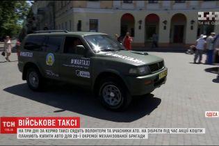 В Одесі за кермо таксі сядуть волонтери та учасники АТО, аби придбати військовий позашляховик