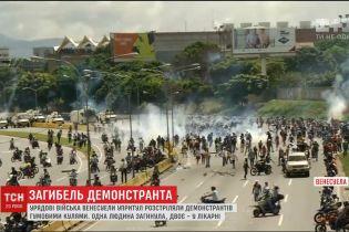 Демонстрантів гумовими кулями упритул розстріляли урядові війська Венесуели