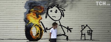 Відомий ді-джей випадково назвав ім'я вуличного художника Бенксі