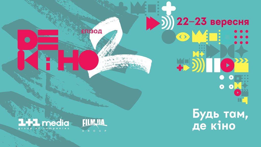 Фестиваль Де кіно Епізод 2