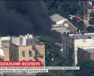 Через іскру від феєрверку у Нью-Йорку спалахнув житловий будинок