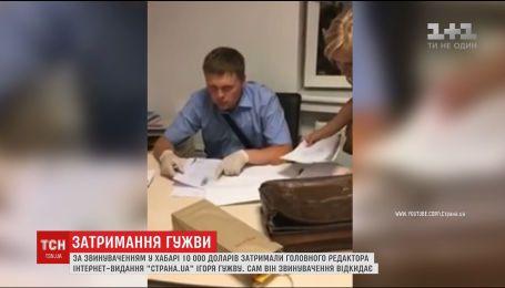 """У редакції інтернет-видання """"Страна.ua"""" провели обшук"""