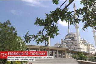 Туреччина хоче прибрати з шкільної програми вчення про еволюцію