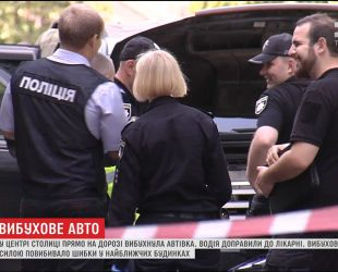 Слідчі назвали дві можливі версій вибуху авто у Києві