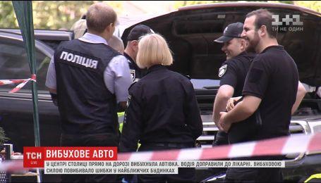 Следователи назвали две возможные версии взрыва авто в Киеве