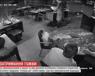 """Головного редактора """"Страна.ua"""" затримали за звинуваченням у вимаганні 10 тисяч доларів"""