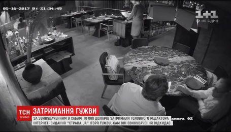 """Главного редактора """"Страна.ua"""" задержали по обвинению в вымогательстве 10 тисяч долларов"""