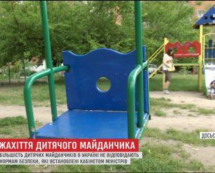 Ризиковані розваги: чому гойдалки на майданчиках небезпечні для дітей