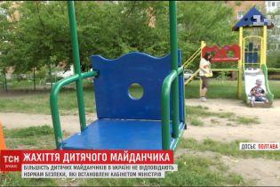 Ризиковані розваги: чому гральні майданчики небезпечні для дітей