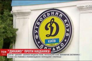 """ФК """"Динамо"""" закрили кредитну лінію через лист заступниці голови НБУ"""