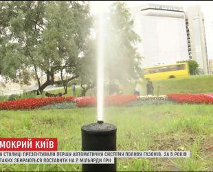 В Киеве планируют поставить системы орошения парков и газонов за 2 миллиарда гривен