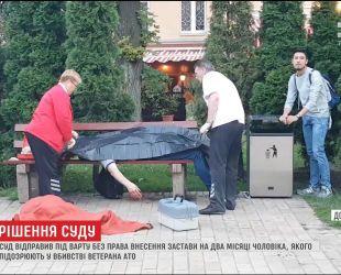 В Киеве избрали меру пресечения подозреваемому в убийстве ветерана АТО в центре Киева