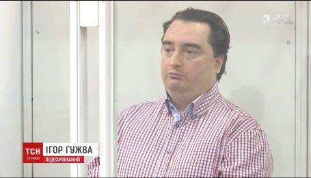 Суд оголосив Ігорю Гужві запобіжний захід у вигляді арешту з можливістю внесення застави