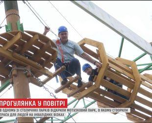 У Києві відкрили новий мотузковий парк з трасою для людей з особливими потребами