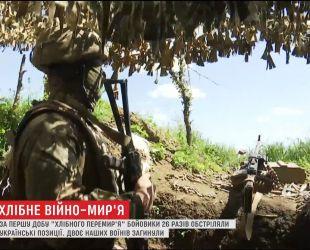 """За первые сутки """"хлебного перемирия"""" от обстрелов погибли два украинских военных"""