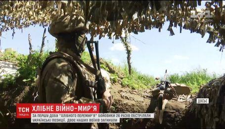 """За першу добу """"хлібного перемир'я"""" від обстрілів загинуло двоє українських вояків"""