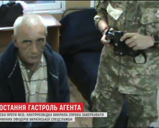 Контррозвідка викрила спробу завербувати чинних офіцерів української спецслужби