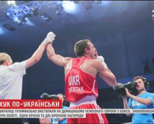 Украинцы триумфально выступили на домашнем чемпионате Европы по боксу