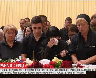 Підозрюваному у вбивстві Сергія Олійника загрожує 15 років за ґратами