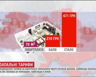 Журналисты ТСН.Тижня исследовали тариф на квартплату и разъяснили, что зашифровано в платежках