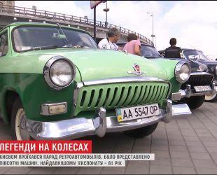 Історія на колесах: Києвом проїхались півсотні ретроавтомобілів