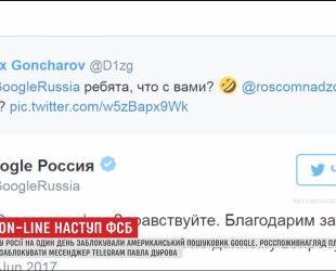 В России на один день заблокировали Google